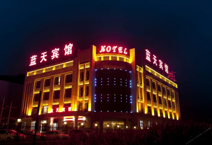 蓝天宾馆(哈尔滨机场店)