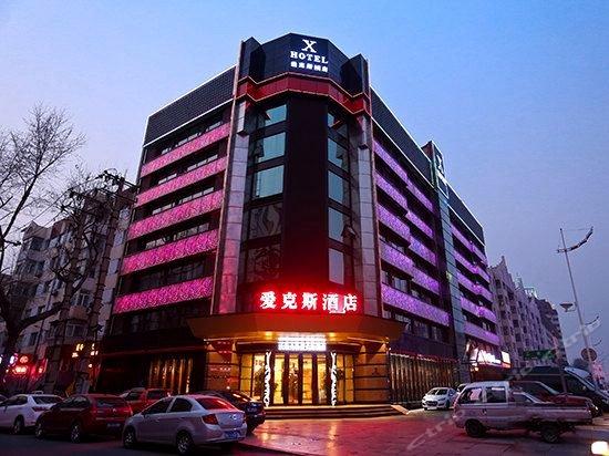 哈尔滨爱克斯智能精品酒店
