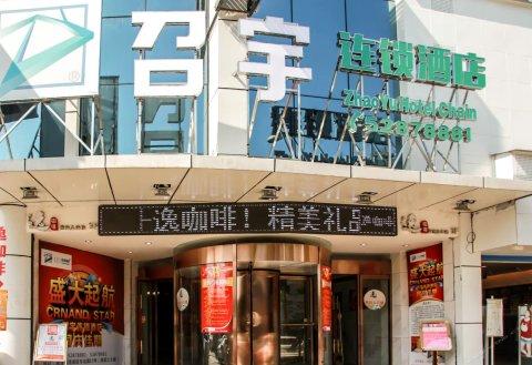 召宇连锁酒店(湘潭基建营店)