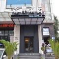 希岸酒店(武汉菱角湖万达广场店)