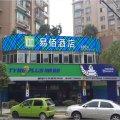 易佰连锁旅店(温州下吕浦店)