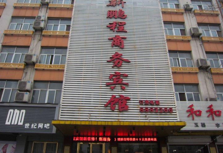 砀山新鹏程商务宾馆