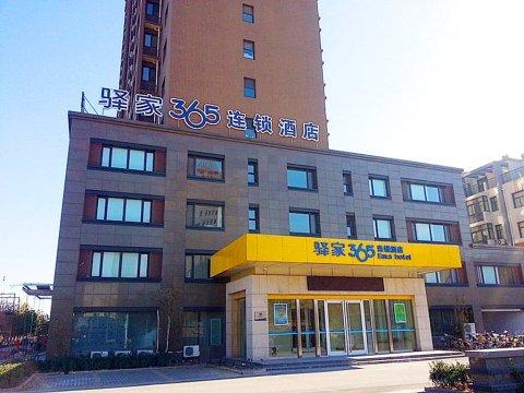 驿家365连锁酒店(辛集市府大街国际皮革城店)