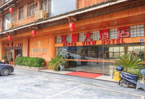 三江江景大酒店