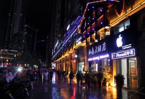 瓮安江南大酒店