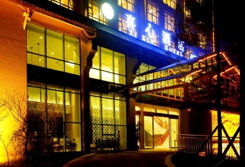 西岭雪山喜心温泉酒店