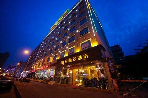 怡家丽景酒店(成都锦里武候祠店)