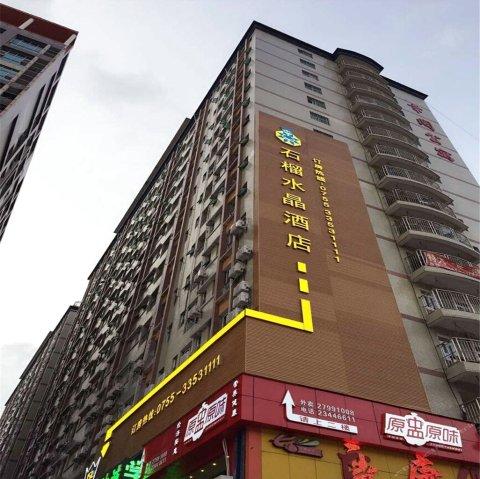 深圳石榴水晶酒店