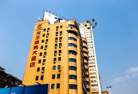 柳州龙王商务大酒店