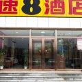 速8酒店北京石景山五里坨店
