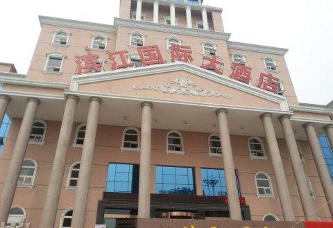 洪湖滨江国际大酒店
