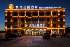 红原豪马庄园酒店