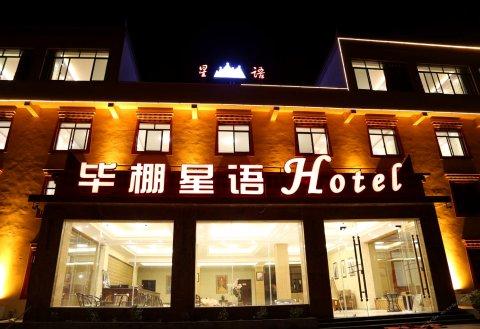 理县毕棚星语大酒店