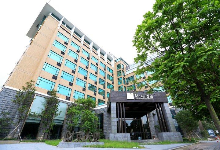 喆啡酒店(广州南站番禺野生动物世界店)