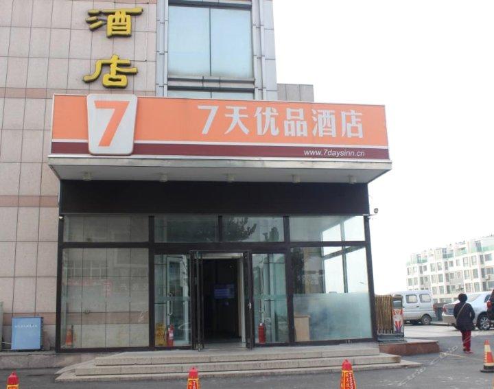 7天优品酒店(荣成高铁站店)