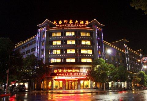 武当山武当印象大酒店