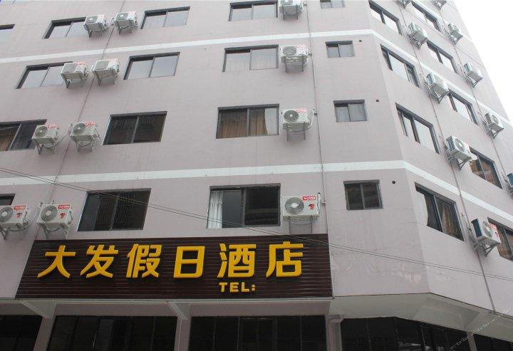 荔浦大发假日快捷酒店