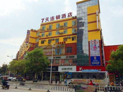 7天连锁酒店(永州芝山路步行街店)