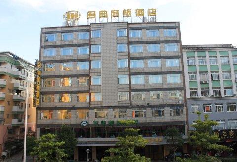 阳江名典商旅酒店