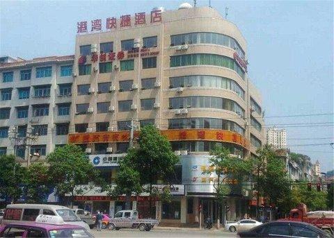 清镇港湾快捷酒店