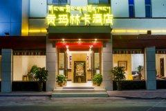 理县贡玛林卡酒店