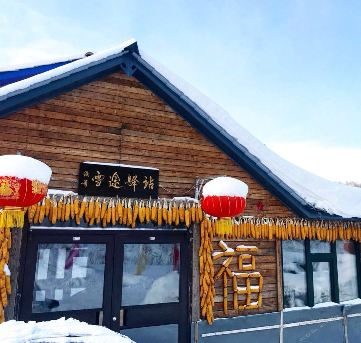 雪乡二浪河强哥雪途驿站