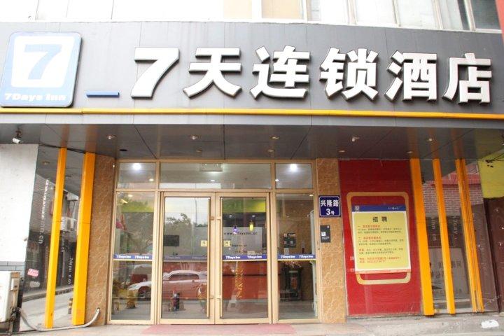7天连锁酒店(青岛海云庵兴隆路店)