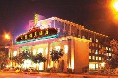 鄂州玉龙锦大酒店
