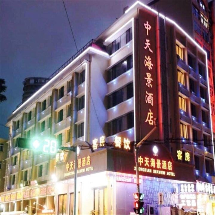 青岛中天海景酒店(栈桥火车站店)