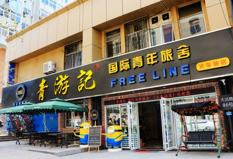 青游记国际青年旅舍(青岛栈桥店)