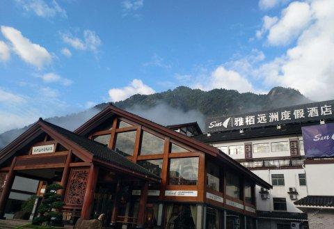 三清山雅栢远洲度假酒店