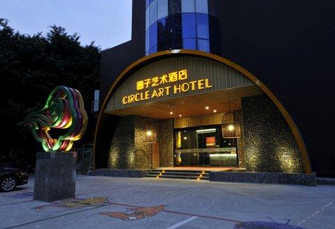 圈子艺术酒店(揭阳分店)