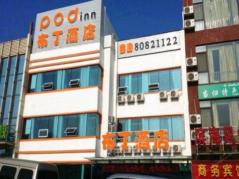 布丁酒店(青岛国际会展中心店)