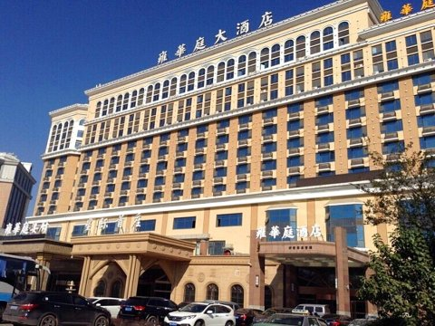 青岛雍华庭酒店