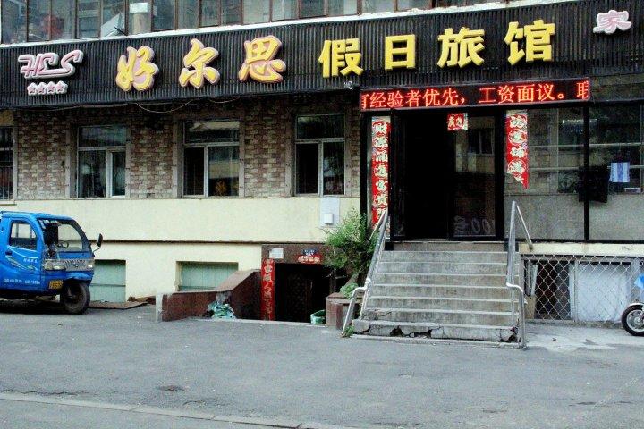 哈尔滨好尔思假日旅馆