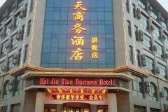 海锦天商务酒店(武威旗舰店)
