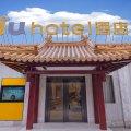 IU酒店(北京站地铁站店)