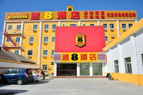 速8酒店北京海淀颐和园店