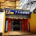 7天连锁酒店(西安小寨地铁站大雁塔北广场店)
