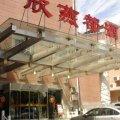 欣燕都连锁酒店(北京前门天街店)