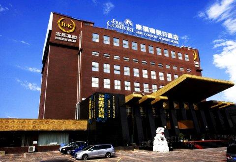 康福瑞连锁酒店(北京学院南路店)(原康福瑞假日酒店)