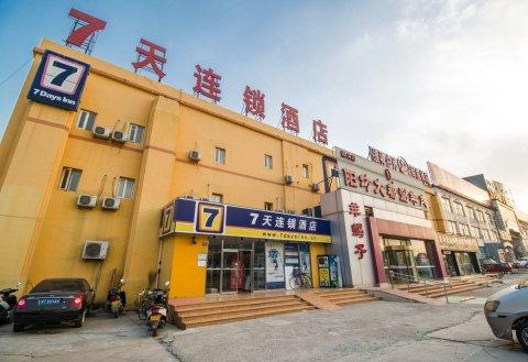 7天连锁酒店(北京顺义首都机场店)