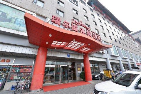 瑞尔威连锁饭店(北京西客站店)