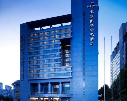 北京丽亭华苑酒店