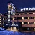 如家精选酒店(北京朝阳门地铁站店)