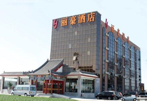 丽豪酒店(北京首都机场国展店)