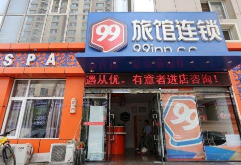 99旅馆连锁(北京亦庄店)