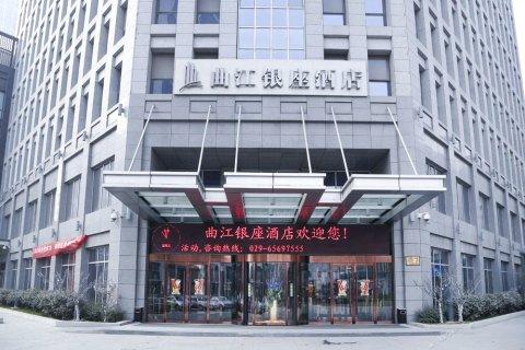 西安曲江银座酒店