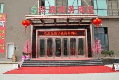 华森商务酒店(西安北郊店)