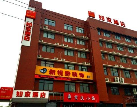 如家酒店(西安太华北路科技大学店)